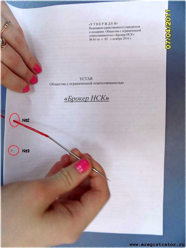 Чем можно сшить документы 8