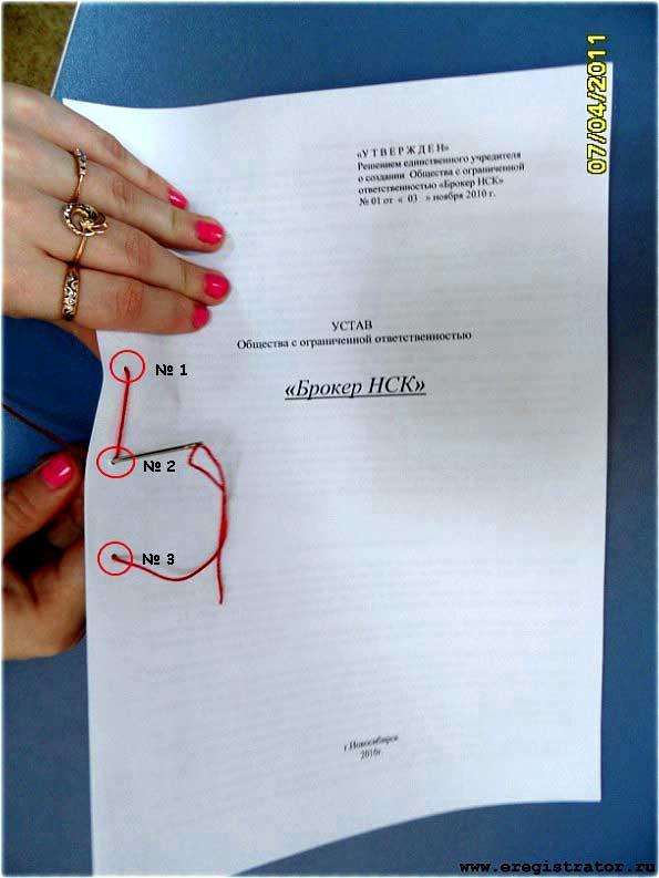 Как должны быть сшиты документы 18